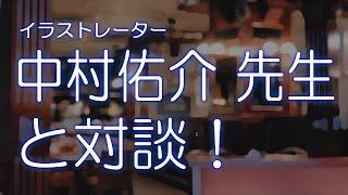 今回はすごい動画になりました! なんと、著名イラストレーターの中村佑介先生と、まさかの対談! とても気さくな方で、しかも筋金入りの...