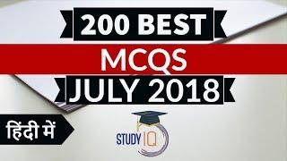200 Best current affairs JULY 2018 in Hindi Set 1  - IBPS PO/SSC CGL/UPSC/KVS/IAS/RBI Grade B 2018