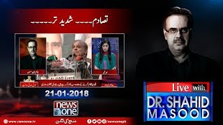 Live with Dr.Shahid Masood | 21-January-2018 | Supreme Court  | Shahbaz Sharif | Rao Anwar |