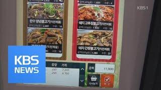 [정보충전] 책·샐러드·고기까지…이색 자판기 / KBS…