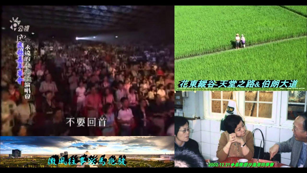 微風往事※馬兆駿 - YouTube