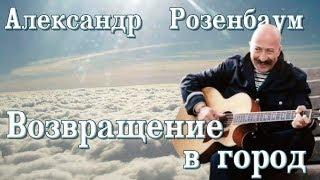 Александр Розенбаум - Возвращение в город