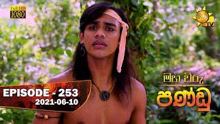 Maha Viru Pandu | Episode 253 | 2021-06-10 Thumbnail