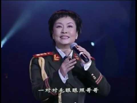Peng Liyuan 彭丽媛 - 叫一声哥哥你快回来