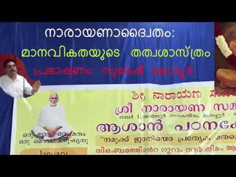 നാരായണാദ്വൈതം: മാനവികതയുടെ തത്വശാസ്ത്രം (പ്രഭാഷണം: സുരേഷ് കോടൂര്) (Speech by Suresh Kodoor)