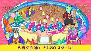POCO LAND 〜夏祭り〜 会場より生中継