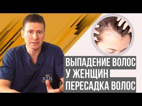 Выпадение волос у женщин. Пересадка волос.