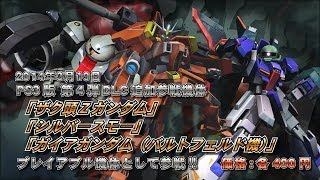 PS3ガンダムEXVSフルブースト 3/19第4弾配信機体PV thumbnail