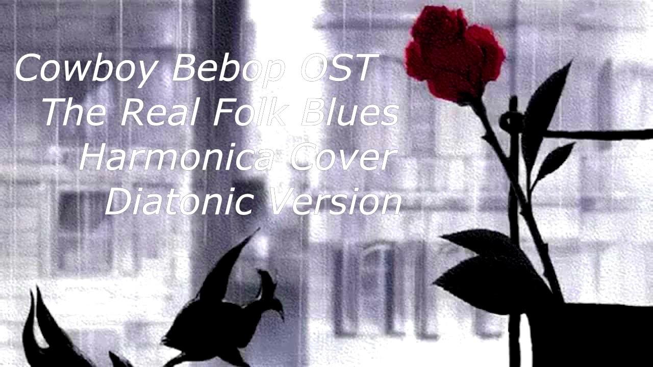 하모니카 연주: 카우보이 비밥 OST - The Real Folk Blues (다이아토닉 버전)