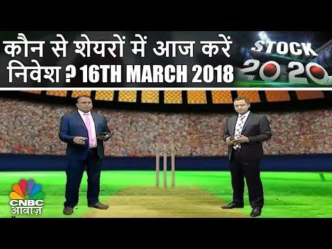 Stock 20 20   कौन से शेयरों में आज करें निवेश ?   16th March 2018   CNBC Awaaz