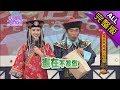 【完整版】清宮年夜搶紅包!2018.02.15小明星大跟班