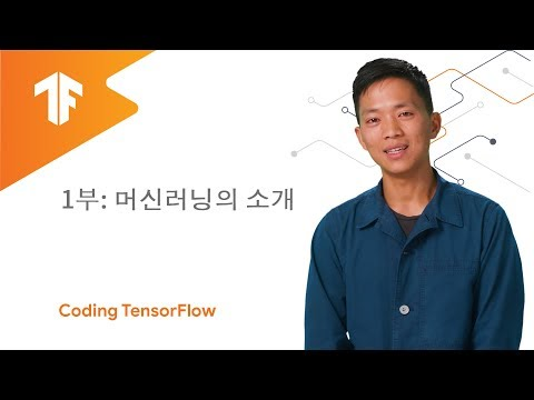Introducing TensorFlow Videos for a Global Audience: Korean