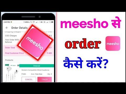 Meesho se order kaise kare, meesho se shopping kaise kare, How to order in meesho aap