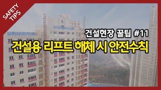 [안전꿀팁] 11탄, 건설용 리프트 해체 시 안전수칙