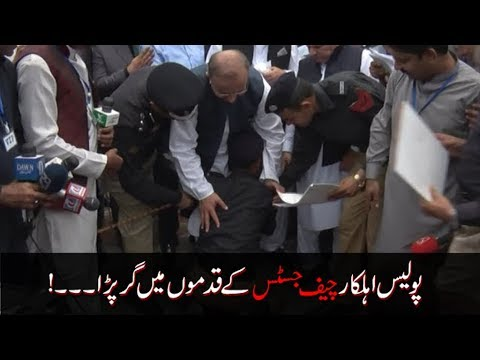 Policeman Fall at Feet of Chief Justice Lahore High Court in Adyala Jail Rawalpindi