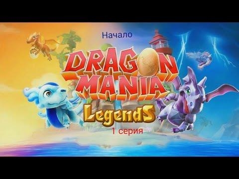 Прохождения Игры Легенда Драконами 1 серия.Начало