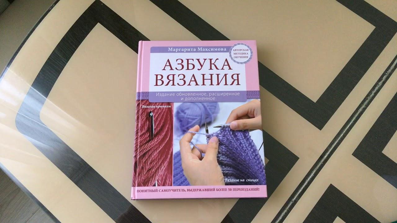 м в максимова книга азбука вязания скачать в Pdf альдебаран