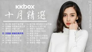 #05. Wang Diu Diu 王铥铥 - Xie Xie Ni Li Kai Wo 谢谢你离开我「Top Chinese Songs 2018」