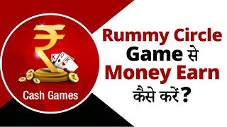 How To Earn Money In Rummycircle Game | Rummy Circle Game Se Paise Kaise Kamaye
