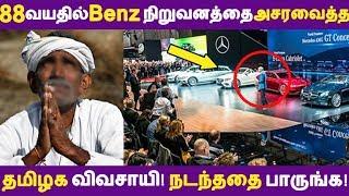 88 வயதில் Benz நிறுவனத்தை ஆச்சரியபடுத்திய தமிழக விவசாயி! நடந்ததை பாருங்க!   Tamil News