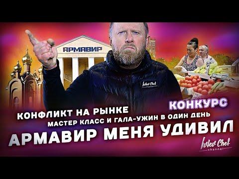 Приключения в Армавире // КОНКУРС