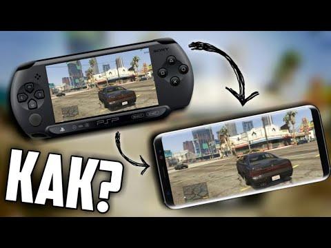 КАК ИЗ ТЕЛЕФОНА СДЕЛАТЬ PSP | КАК ИГРАТЬ В ИГРЫ PSP НА ТЕЛЕФОНЕ