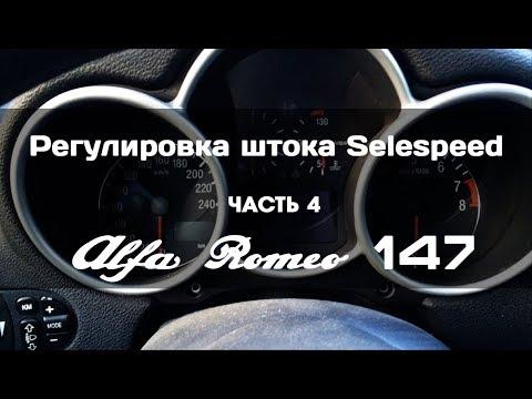 Alfa Romeo 147 регулировка штока сцепления Selespeed. ЧАСТЬ-4