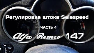 Alfa invest 147 fond tushunish Selespeed sozlash Romeo. QISMI-4