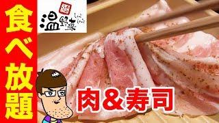 【大食い】温野菜でしゃぶしゃぶ&寿司の食べ放題!!!