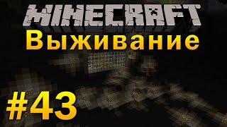 Minecraft - Выживание. Часть 43 .Подводные работы