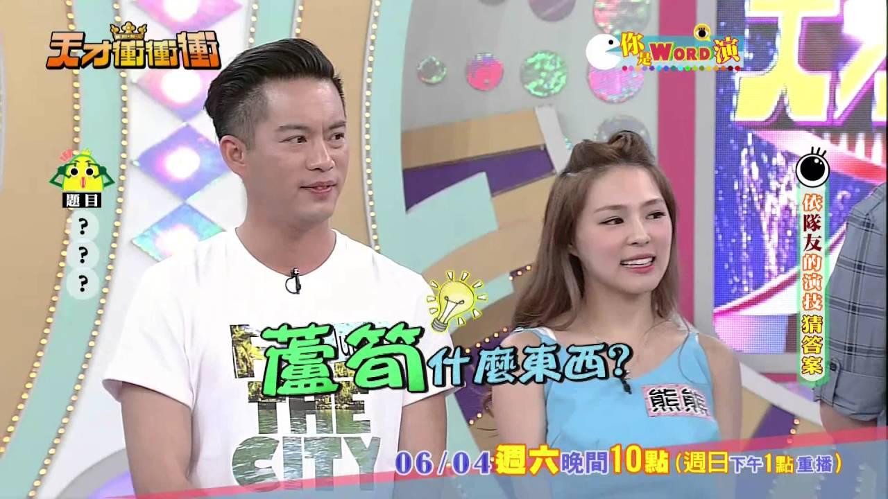 天才衝衝衝6月4日精采預告─你是word演荒謬二人組 - YouTube