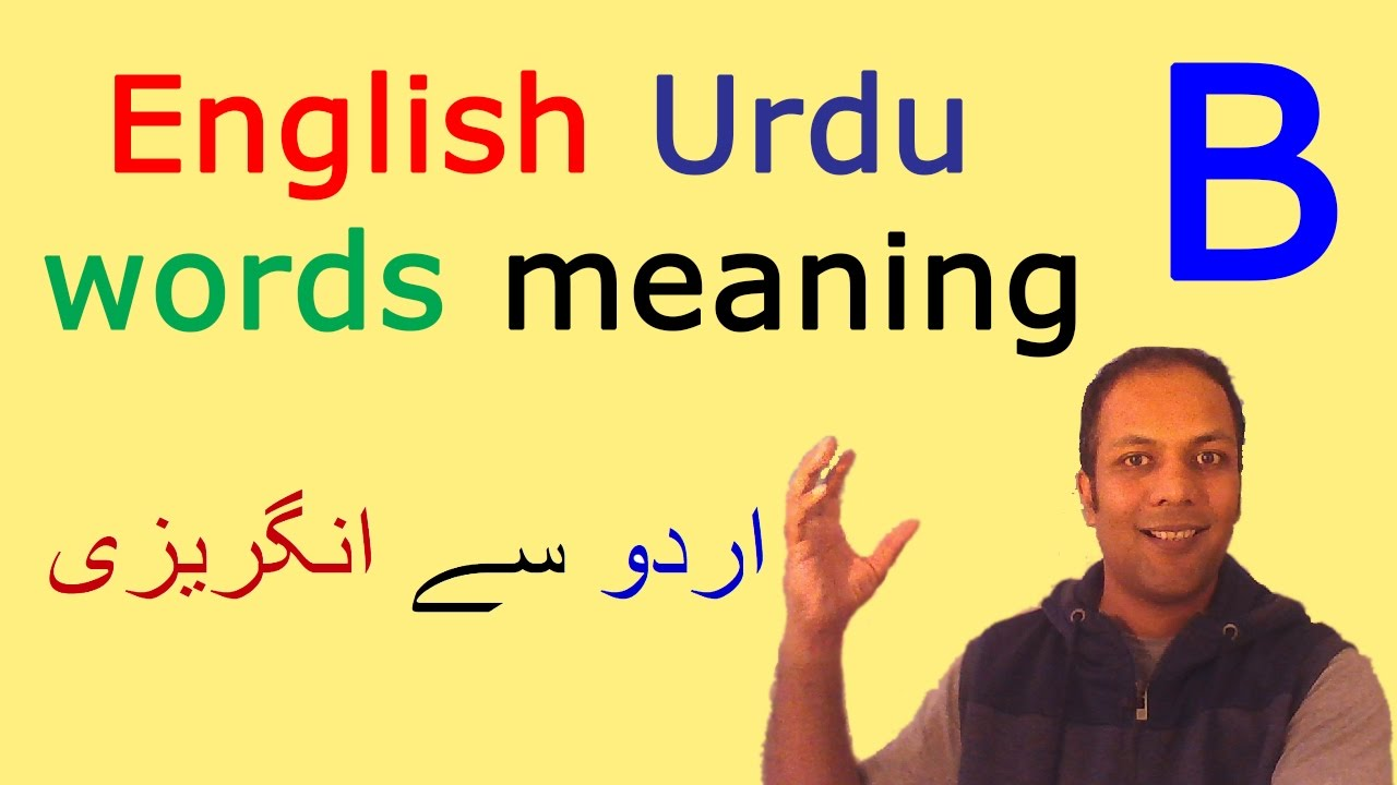 English Urdu translation dictionary vocabulary words with B