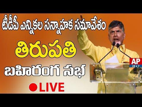 AP CM Chandrababu Tirupati Ennikala Sannahaka Samavesam LIVE | TDP Election Campaign | AP24x7 LIVE