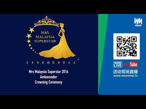 WoonMei LIVE!! Mrs Malaysia Superstar 2016/17 Ambassador Crowning Ceremony