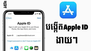 របៀបបង្កើត Apple ID 2020 ងាយ, How to Create Apple ID 2020