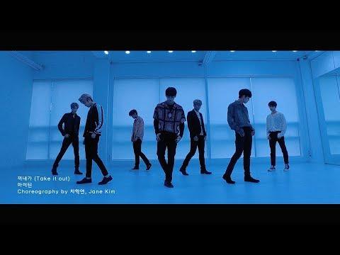 마이틴(MYTEEN) - '꺼내가' 안무 영상('Take it out' Choreography Video)