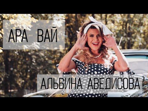 Альбина Аведисова - Ара вай (2021)