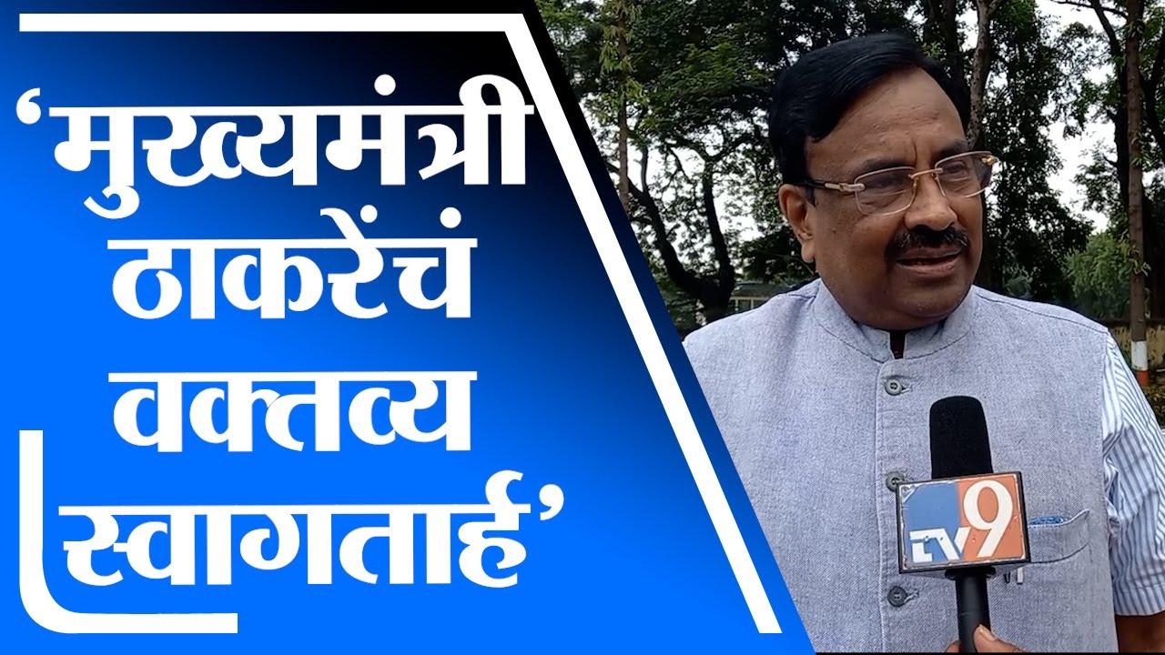 Download मुख्यमंत्री उद्धव ठाकेर यांचं वक्तव्य स्वागतार्ह, पण... Sudhir Mungantiwar यांची प्रतिक्रिया -tv9