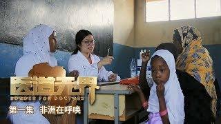 《医道无界》| 致敬中国医师节【全4集】