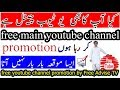 How To Promote YouTube Channel Free And Get More Views (Urdu/Hindi) by Free Advise TV