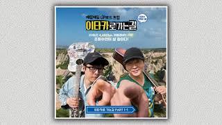 [이타카로 가는 길 Part 1-1] 꿈 - 윤도현, 하현우