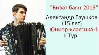 """ГЛУШКОВ Александр (15 лет, Новосибирск) """"ВИВАТ БАЯН-2018"""" (юниор-классика-1, II тур)"""