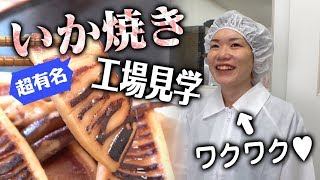 今回は「いかのふっくら焼」が売れまくっているというヤマキ食品さんにお邪魔しました!イカ焼の概念を覆す美味さは本物でした。工場も見学...