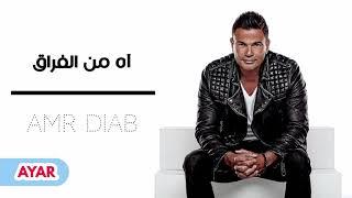 عمرو دياب - آه من الفراق