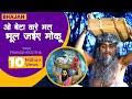 भजन - ओ बेटा वारे मत भूल जईए मोकू छबडा मैं धरकै तोकू -(Prakash Rootha)