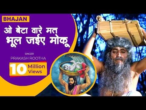 भजन - ओ बेटा वारे मत भूल जईए मोकू || O Beta Vare Mat Bhool Jaiye Moku || Prakash Rootha
