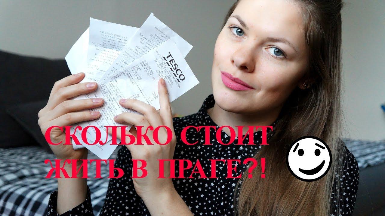 Сколько стоит жить в праге жилье в сербии