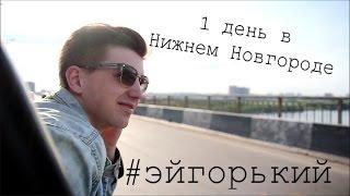 видео что посмотреть в Нижнем Новгороде
