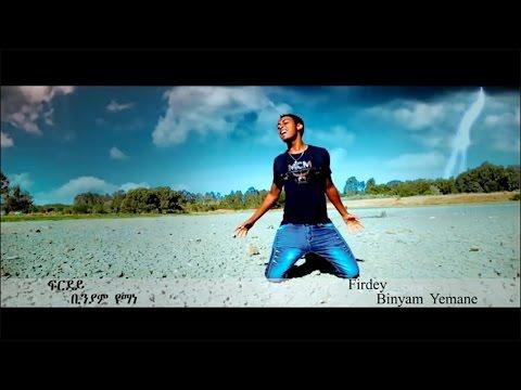 Binyam Yemane - Firdey/ፍርደይ New Ethiopian Tigrigna Music (Official Video)