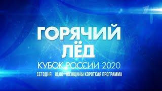 Стартует новый этап Кубка России по фигурному катанию